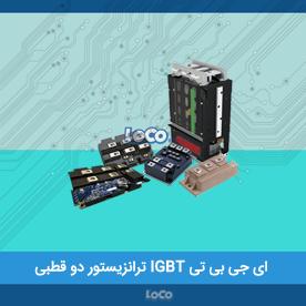 ای-جی-بی-تی-IGBT-ترانزیستور-دو-قطبی